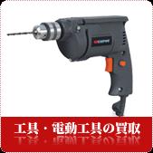 工具・電動工具の買取