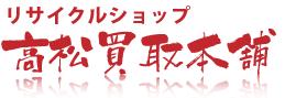 リサイクルショップ 香川(高松市・丸亀市)買取本舗