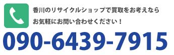 香川のリサイクルショップで買取をお考えならお気軽にお問い合わせください!
