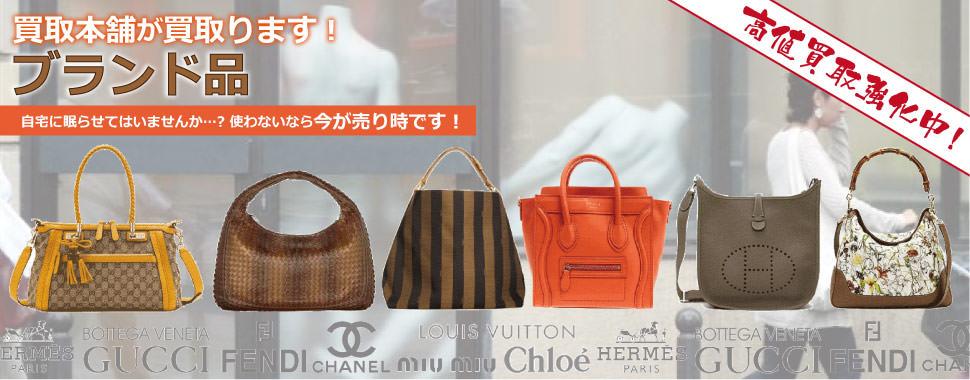 ブランドバッグもリサイクルショップ 香川(高松市・丸亀市)が買取ります!自宅に眠らせてはいませんか?使わないなら今が売り時です