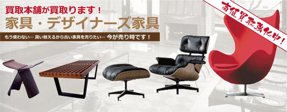 リサイクルショップ高松買取本舗が買取ります!家具・デザイナーズ家具