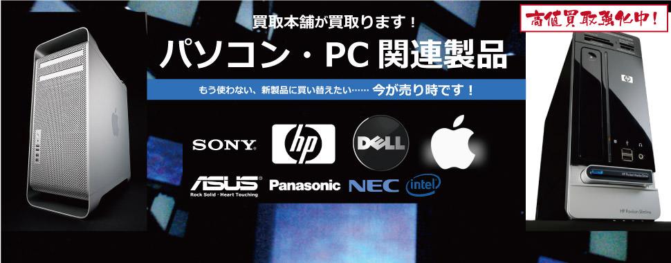 パソコン・PC関連製品も高価買取ります!